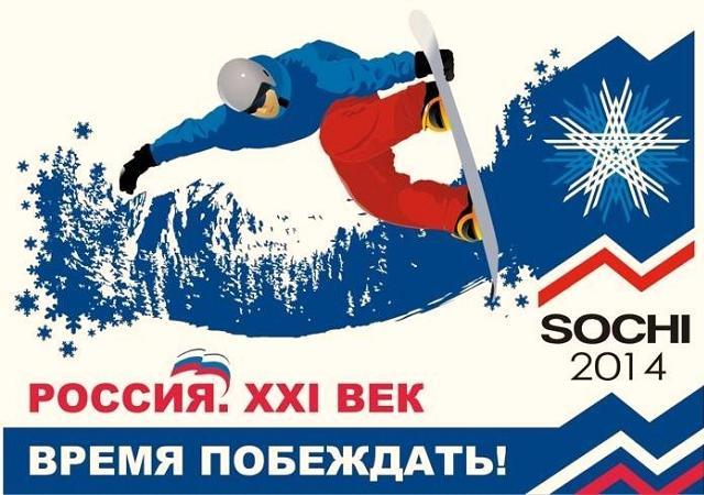 4 февраля олимпиада: